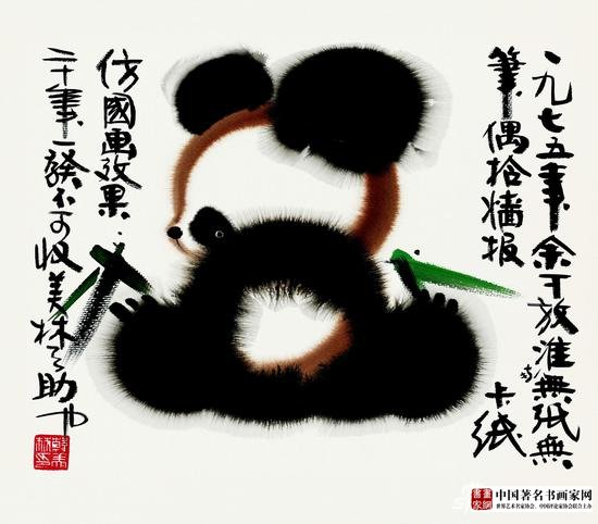 《Panda》;Material:Xuan paper, ink and wash;Size 50×40cm;Time 1999